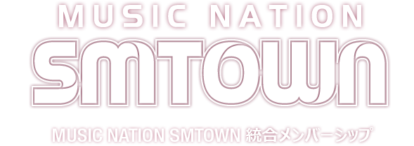 MUSIC NATION SMTOWN - MUSIC NATION SMTOWN 통합멤버십